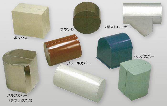 ボックス/フランジ/フレーキカバー/Y型ストレーナー/バルブカバー/バルブカバー(デラックス型)