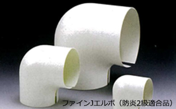 ファインJエルボ(防炎2級適合品)